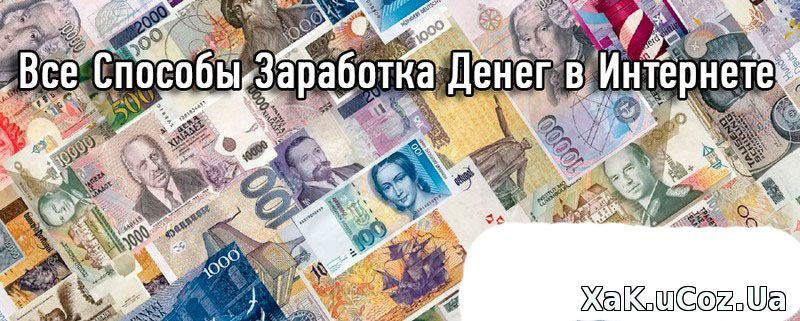На чем сегодня люди делают деньги