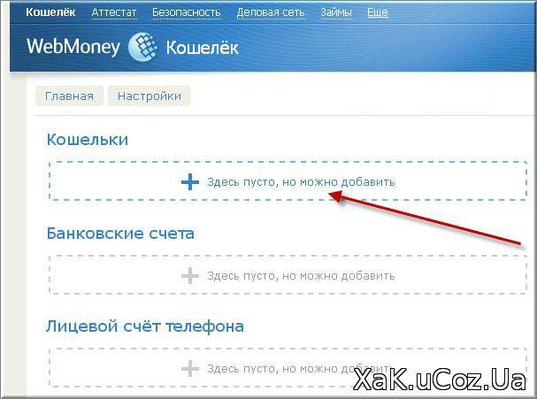 Как сделать себе кошелек на webmoney